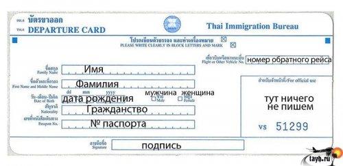 Как заполнить въездную карту в Тайланд . Миграционная карта