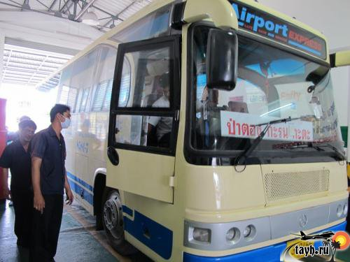 автобус аэропорт- Пхукет