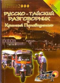 русско-тайский словарь