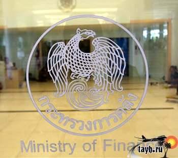 Министерство финансов Тайланд