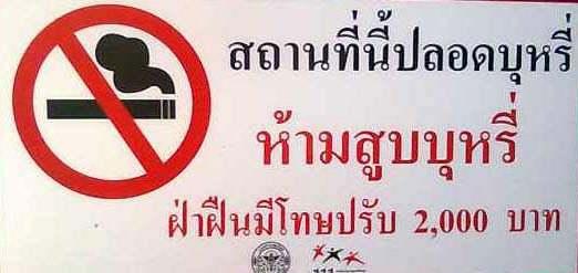 курение в Тайланде