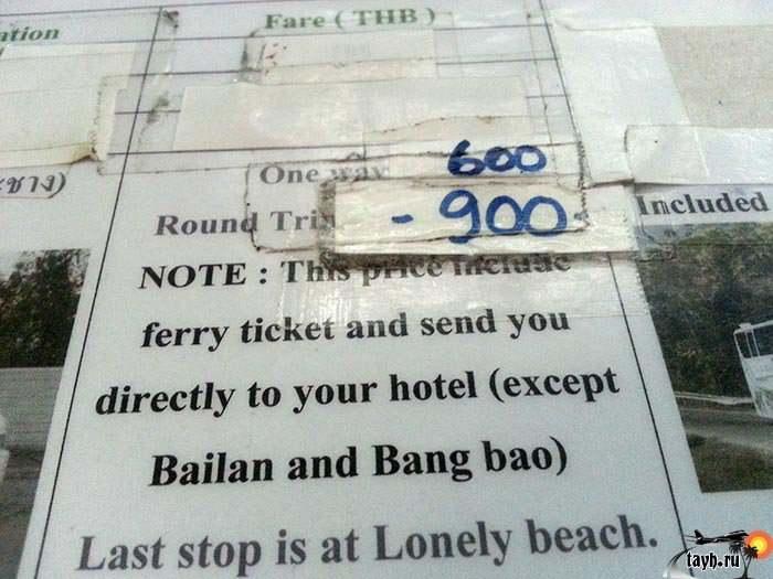 Цена Бангкок Ко Чанг