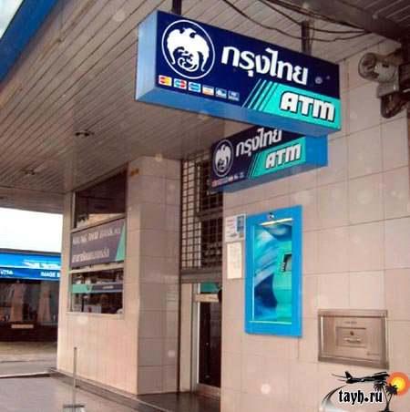 банкомат в Тайланде
