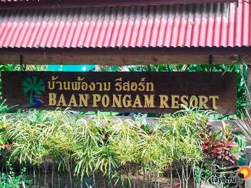 Baan Pa Ngam resort
