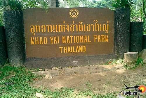национальные парки Тайланда