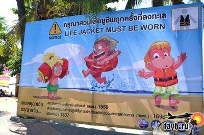 знаки на пляже Паттайи