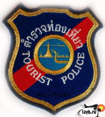 туристическая полиция Тайланд