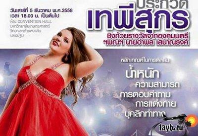 мисс свинья Тайланд