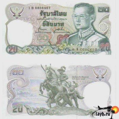старая валюта Тайланда
