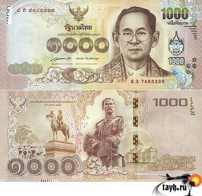 1000 бат фото