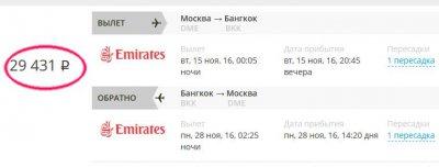 авиабилеты Emirates